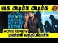 Iruttu Araiyil Murattu Kuthu Movie Review By #SRK Leaks | Yaashika Aanand | Chandrika | Vaibhavi