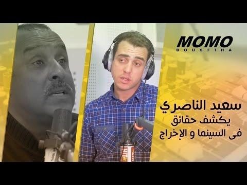 Momo avec Said Naciri - سعيد الناصري يكشف حقائق في مجال السينما و الإخراج لأول مرة (видео)