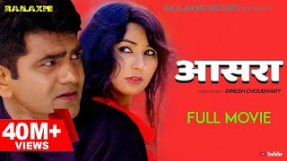 Video आसरा AASRA full movie   Uttar Kumar   Devika   Dinesh chaudhary   Rajlaxmi MP3, 3GP, MP4, WEBM, AVI, FLV Maret 2019