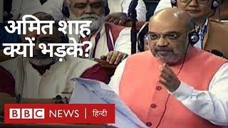 Article 370 पर Lok Sabha में Amit Shah और Adhir Ranjan Chowdhury के बीच बहस (BBC Hindi)