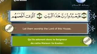 Quran translated (english francais)sorat 106 القرأن الكريم كاملا مترجم بثلاثة لغات سورة قريش