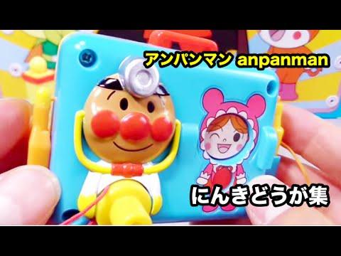 anpanman アンパンマン おもちゃ トイキッズ 人気動 …
