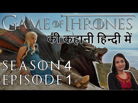 Game of Thrones Season 4 Episode 1 Explained in Hindi