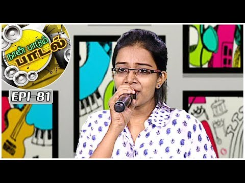 Enno Enno Song | Naan Paadum Paadal - #80 - Platform For New Talents |  Kalaignar TV