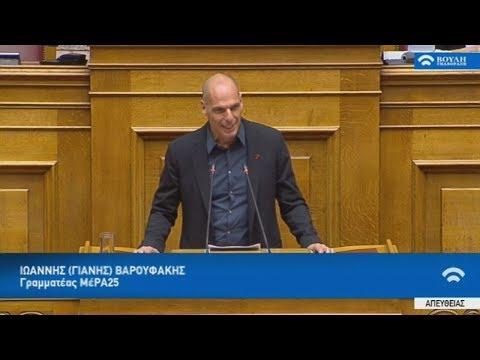 Απόσπασμα απο την Ομιλία του Γ. Βαρουφάκη στη συζήτηση για τη συνταγματική αναθεώρηση στη Βουλή
