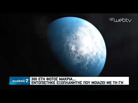 300 έτη φωτός εντοπίστηκε εξωπλανήτης που μοιάζει με τη Γη   16/04/2020   ΕΡΤ