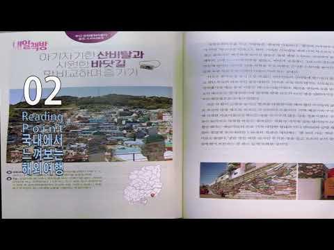 내일책방_국내여행 버킷리스트101(어른을 위한 도서)