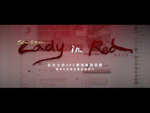 蔡依林 Jolin Tsai《紅衣女孩》ARG 實境解謎遊戲解析&彩蛋完整記錄