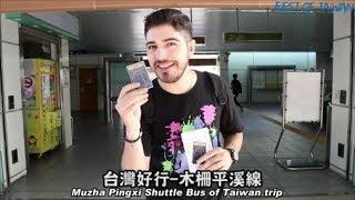 「新北小包旅行(自由行最愛)」-台灣好行木柵平溪線