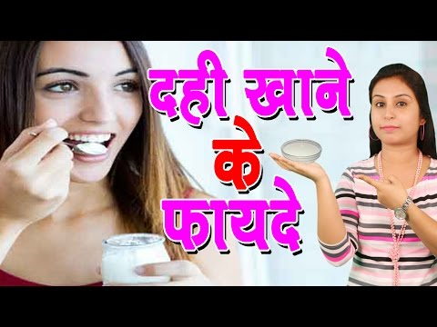दही खाने के फायदे Dahi Ke Fayde | Health Benefits Of Curd (Yogurt) Dahi Ke Fayde In Hindi