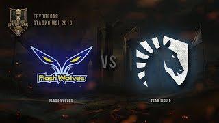 FW vs TL – MSI 2018: Групповая стадия. День 5, Игра 3. / LCL