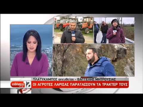 Στους δρόμους βγαίνουν οι αγρότες σε Λάρισα και Καρδίτσα | 04/12/2019 | ΕΡΤ