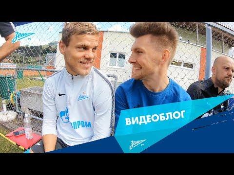 Видеоблог «Зенит-ТВ»: как сине-бело-голубые провели первый летний сбор в Австрии - DomaVideo.Ru
