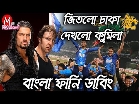 Download BPL 2017 Bangla funny dubbing Mama problem New Bangla Funny video HD Mp4 3GP Video and MP3