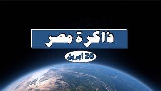 ذاكرة مصر| أبرز أحداث 26 أبريل
