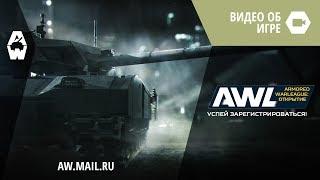 AWL: Открытие. Регистрируйся на турнир!