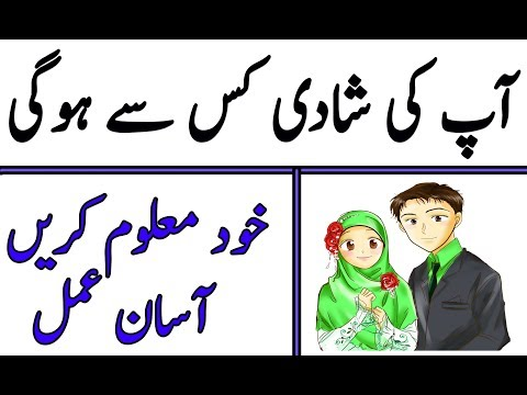 How will You Get Married l Aap ki Shadi kis sey hogi l Khud maloom karen