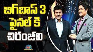 Megastar Chiranjeevi To Grace The Grand Finale of Bigg Boss 3 Telugu