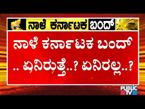 Farmers Call For Karnataka Bandh Tomorrow; What Will Be Available and Not Available..?
