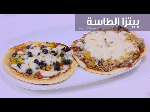 العرب اليوم - طريقة عمل بيتزا الطاسة