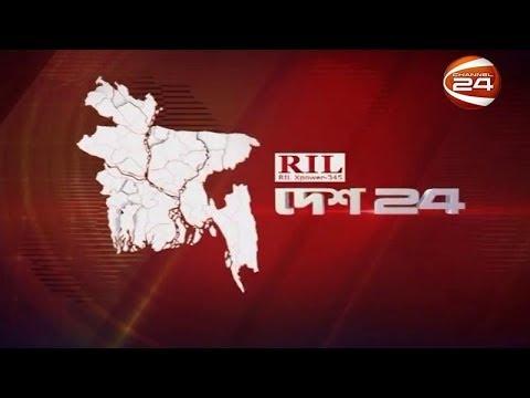 Desh 24 | দেশ 24 | 18 August 2019