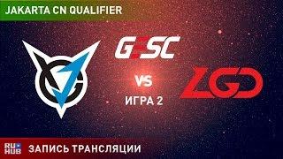 VGJ Thunder vs LGD, GESC CN Qualifier, game 2 [Lex, 4ce]