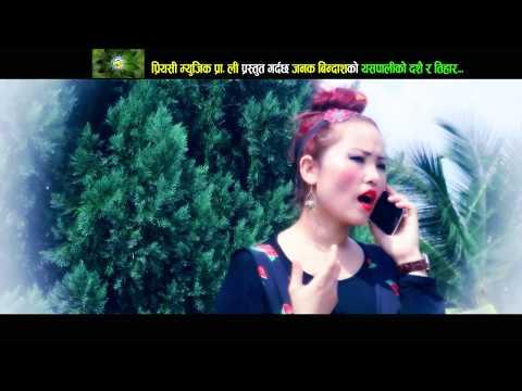 (New Dashain Song 2074 जनक बिन्दाश  को...- 10 minutes.)