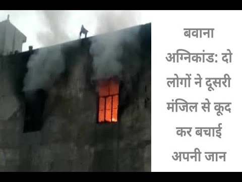 In Graphics: Bawana fire: two people survived by jumping from the second floor