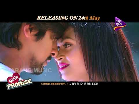 Video Love Promise | Releasing On 24th May | Official Trailer | New Odia Film 2018 download in MP3, 3GP, MP4, WEBM, AVI, FLV January 2017
