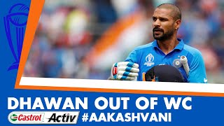 #CWC19: DHAWAN out of WORLD CUP: Castrol Activ #AakashVani