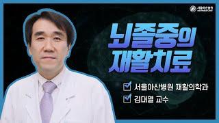 뇌졸중 환자의 재활 치료 미리보기