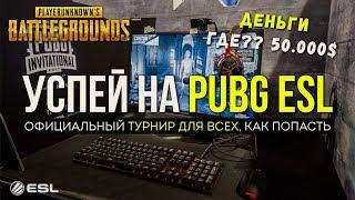Официальный турнир для всех / Новости PUBG / PLAYERUNKNOWN'S BATTLEGROUNDS ( 16.01.2018 )