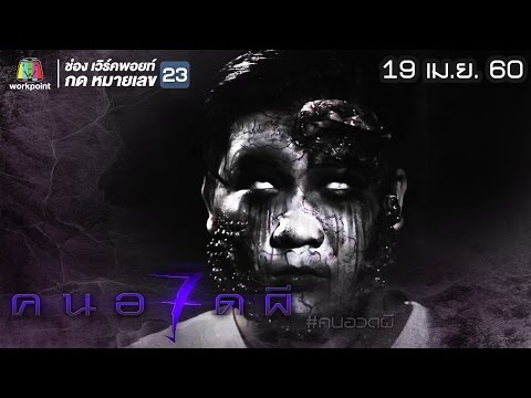 คนอวดผี ปี7 | เหยื่อฆ่าเปลือยอำมหิต | 19 เม.ย. 60 Full HD (видео)