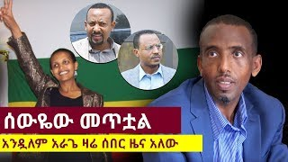 Andualem Arage Speech In Amsterdam, Netherlands | Birtukan Mideksa | Dr Abiy Ahmed | Lema Megersa