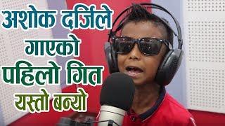 अशोक दर्जिले गाएको पहिलो रेकर्ड गित यस्तो बन्यो-एकपटक सुन्नुहोस | Ashok Darji First Song Recording