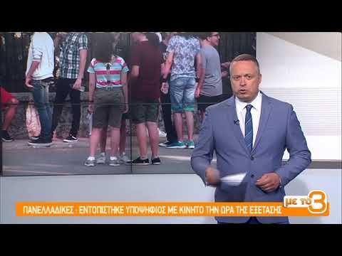 Τίτλοι Ειδήσεων ΕΡΤ3 18.00 | 07/06/2019 | ΕΡΤ