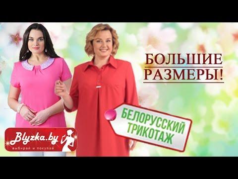 Блузка Бай Платья Большие Размеры