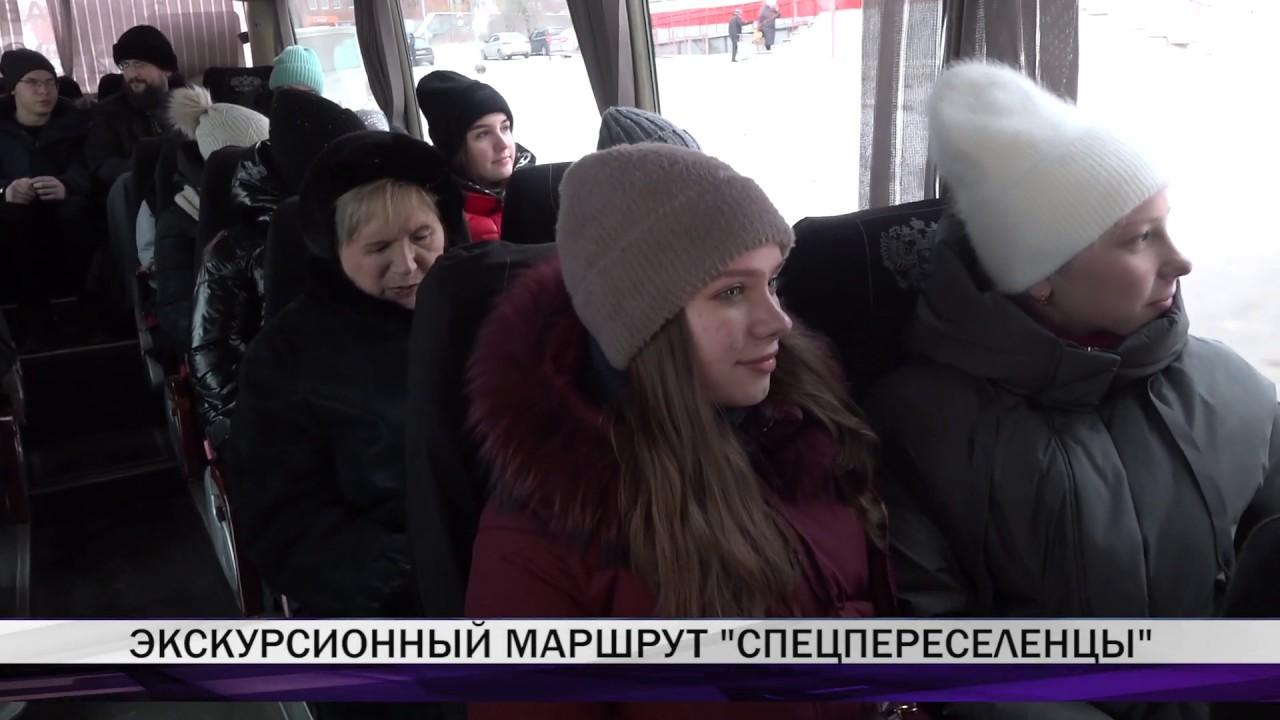 "Экскурсионный маршрут ""Спецпереселенцы"""