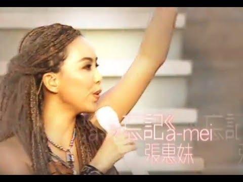 張惠妹 A-Mei - 忘記 Forget (華納 official 官方完整版MV)