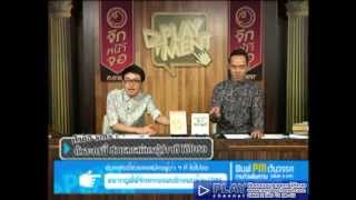 Play Ment 25 February 2013 - Thai TV Show