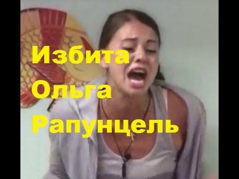 Избита Ольга Рапунцель. Ольга Рапунцель, ДОМ-2,ТНТ (видео)