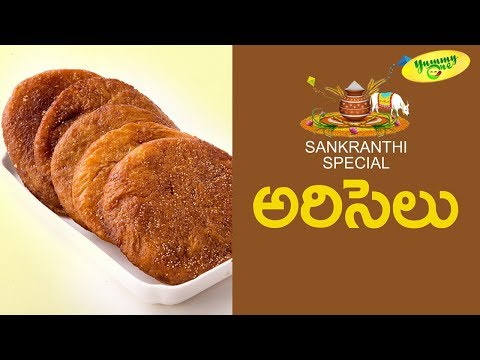 How to Make Ariselu Recipe | Sankranthi Special 2018 | YummyOne