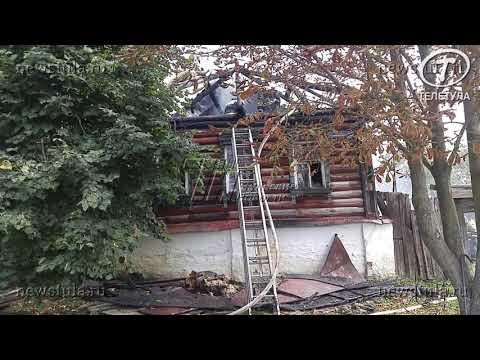 На ул. Маяковского в Туле сгорел частный дом - DomaVideo.Ru