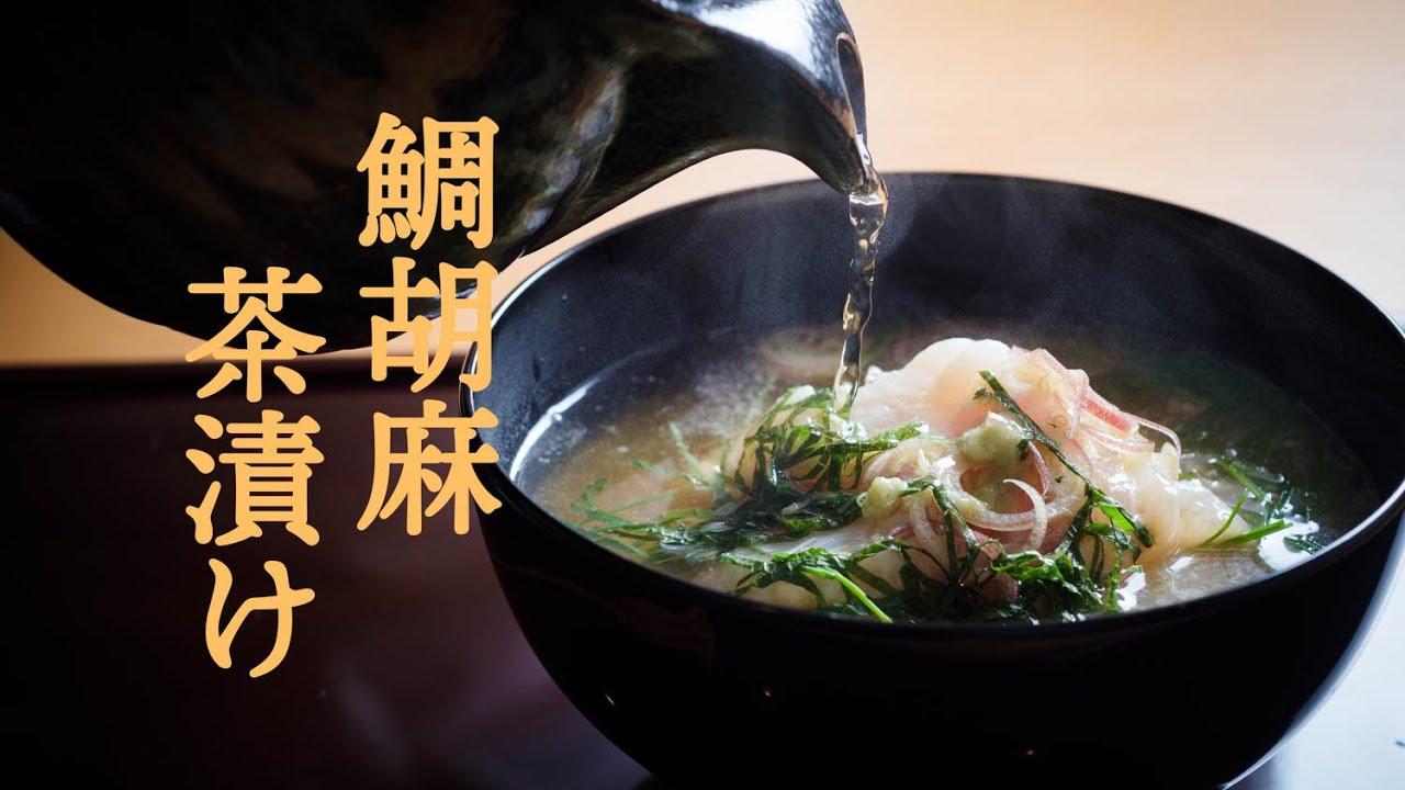 鯛の胡麻茶漬け