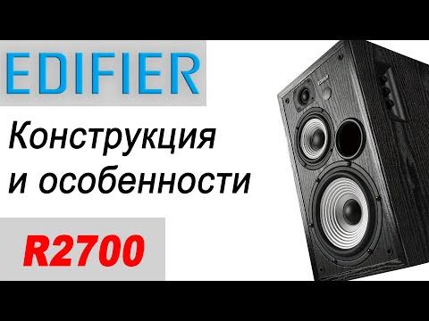 Обзор Edifier R2700. Конструкция и особенности (видео)