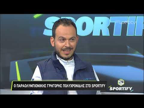 Ο Γρηγόρης Πολυχρονίδης και η Κατερίνα Πατρώνη στο Sportify | 11/12/18 | ΕΡΤ