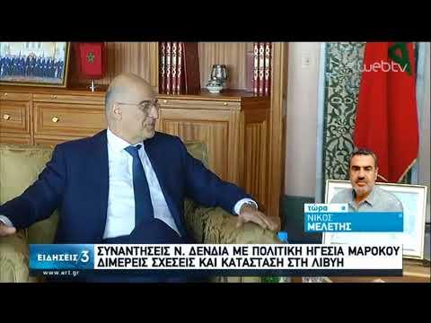 Διμερείς σχέσεις και κατάσταση στη Λιβύη συζητά στο Μαρόκο ο Ν. Δένδιας   15/01/2020   ΕΡΤ