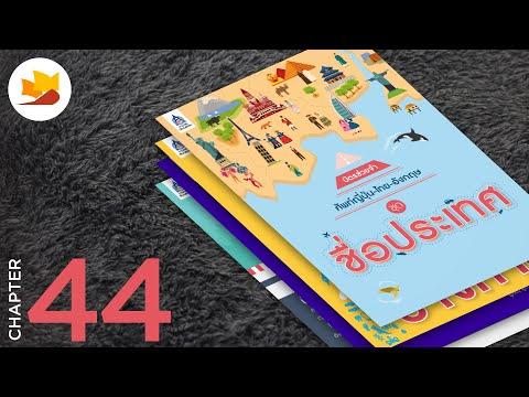 readership | chapter 44 | เน�เธ�เธชเธฒเธฃเธ�เธฑเธ�เธ�เธฑเธ�เธซเธฒเน�เธฃเธทเน�เธญเธ�เธญเธตเธ�เธธเน�เธ� (E-Book)