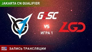 VGJ Thunder vs LGD, GESC CN Qualifier, game 1 [Lex, 4ce]