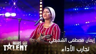 ايمان مصطفى الشميطي - Arab Got Talent